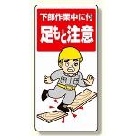 足もと注意標識 下部作業中に付足もと注意 (334-04)