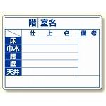 仕上表標識 (小) (334-16)