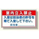仕上標識室内立入禁止 (334-17)