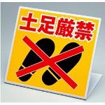 スタンド式土足厳禁標識 (334-20)