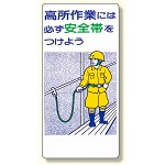 安全帯関係標識 高所作業には必ず.. (335-02)
