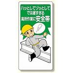 安全帯関係標識 ハッとしてでは遅すぎる (335-05)