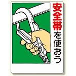 安全帯関係標識 安全帯を使おう (335-07)