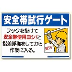 安全帯関係標識 安全帯試行ゲート (335-15)