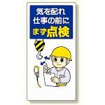安全標語標識 気を配れ仕事の前にまず点検 (336-03)