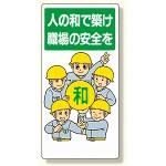 安全標語標識 人の和で築け職場の安全を (336-08)