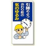 安全標語標識 引締めようおわり前の.. (336-09)