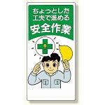 安全標語標識 ちょっとした工夫で進める (336-10)