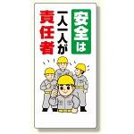安全標語標識 安全は1人1人が責任者 (336-23A)