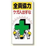 安全標語標識 全員協力ケガ人出すな (336-24)