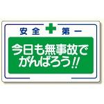 安全標語標識 今日も無事故でがんばろう (336-25)