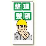 整理整頓標識 整理整頓 イラスト付 (337-01)