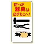 整理整頓標識 使った器具は必ずもとへ! (337-03)
