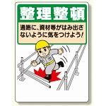 整理整頓標識 表示内容:整理整頓通路に資材等が… (337-05A)