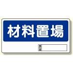 置場標識 材料置場 (338-02)