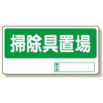 置場標識 掃除具置場 (338-05)