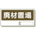 置場標識 廃材置場 (338-07)