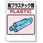 標識 廃プラスチック類 339-05A