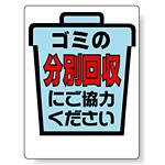 標識 分別回収 339-09