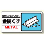 産業廃棄物標識 金属くず (339-23)