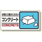 産業廃棄物標識 コンクリート (339-25)