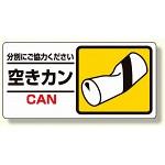 産業廃棄物標識 空きカン (339-26)