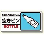 産業廃棄物標識 空きビン (339-27)