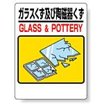 標識 ガラスくず及び・・ 339-71