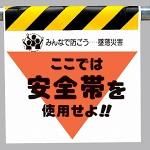 墜落災害防止標識 安全帯を使用せよ (340-01)