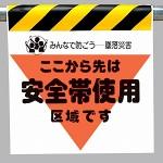 墜落災害防止標識 安全帯使用区域です (340-02)