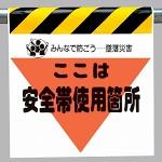 墜落災害防止標識 安全帯使用箇所 (340-03)