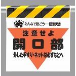 墜落災害防止標識 開口部外した手すりは (340-06)