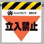 墜落災害防止標識 立入禁止 (340-08)