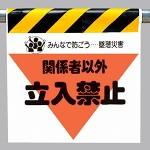墜落災害防止標識 関係者以外立入禁止 (340-09)