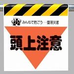 墜落災害防止標識 頭上注意 (340-10)