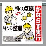 ワンタッチ取付標識 必ず実行.. (340-105)