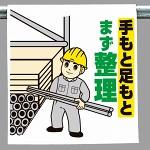 ワンタッチ取付標識 手もと足もと.. (340-110)