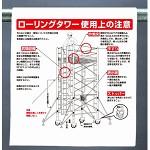 ワンタッチ取付標識 ローリングタワー使用上の注意 (340-114A)