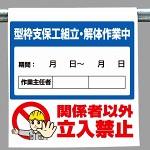 ワンタッチ取付標識 型枠支保工 (340-115)