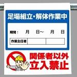 ワンタッチ取付標識 足場組立.. (340-116)