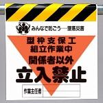 墜落災害防止標識 型枠支保工組立作業中 (340-16A)