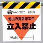 墜落災害防止標識 地山の掘削作業中 (340-18)