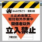墜落災害防止標識 土止め支保工取付取外.. (340-19A)