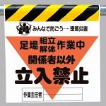 墜落災害防止標識 足場組立解体作業中 (340-20A)