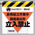 墜落災害防止標識 鉄骨組立作業中 (340-23A)
