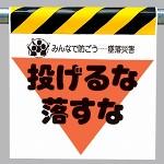 墜落災害防止標識 投げるな落すな (340-26)
