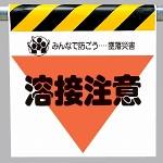 墜落災害防止標識 溶接注意 (340-28)