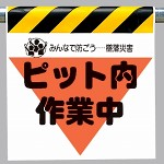 墜落災害防止標識 ピット内作業中 (340-29)