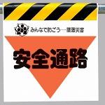 墜落災害防止標識 安全通路 (340-30)