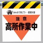 墜落災害防止標識 注意高所作業中 (340-31)